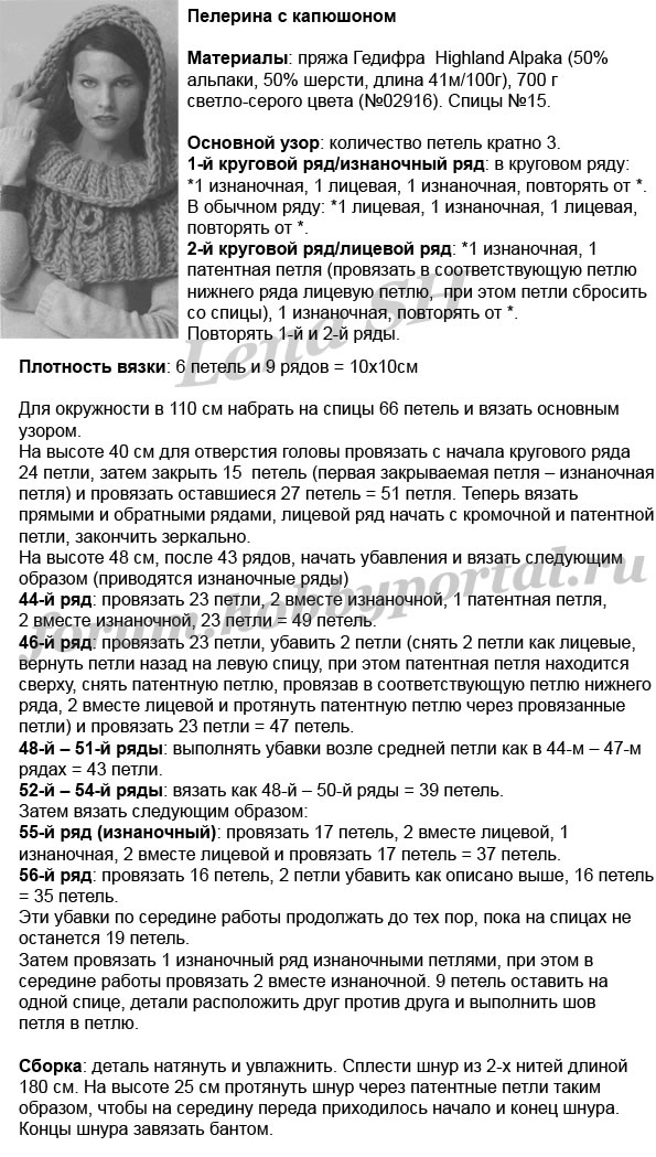 Капор спицами схемы вязания новинки 2018 96