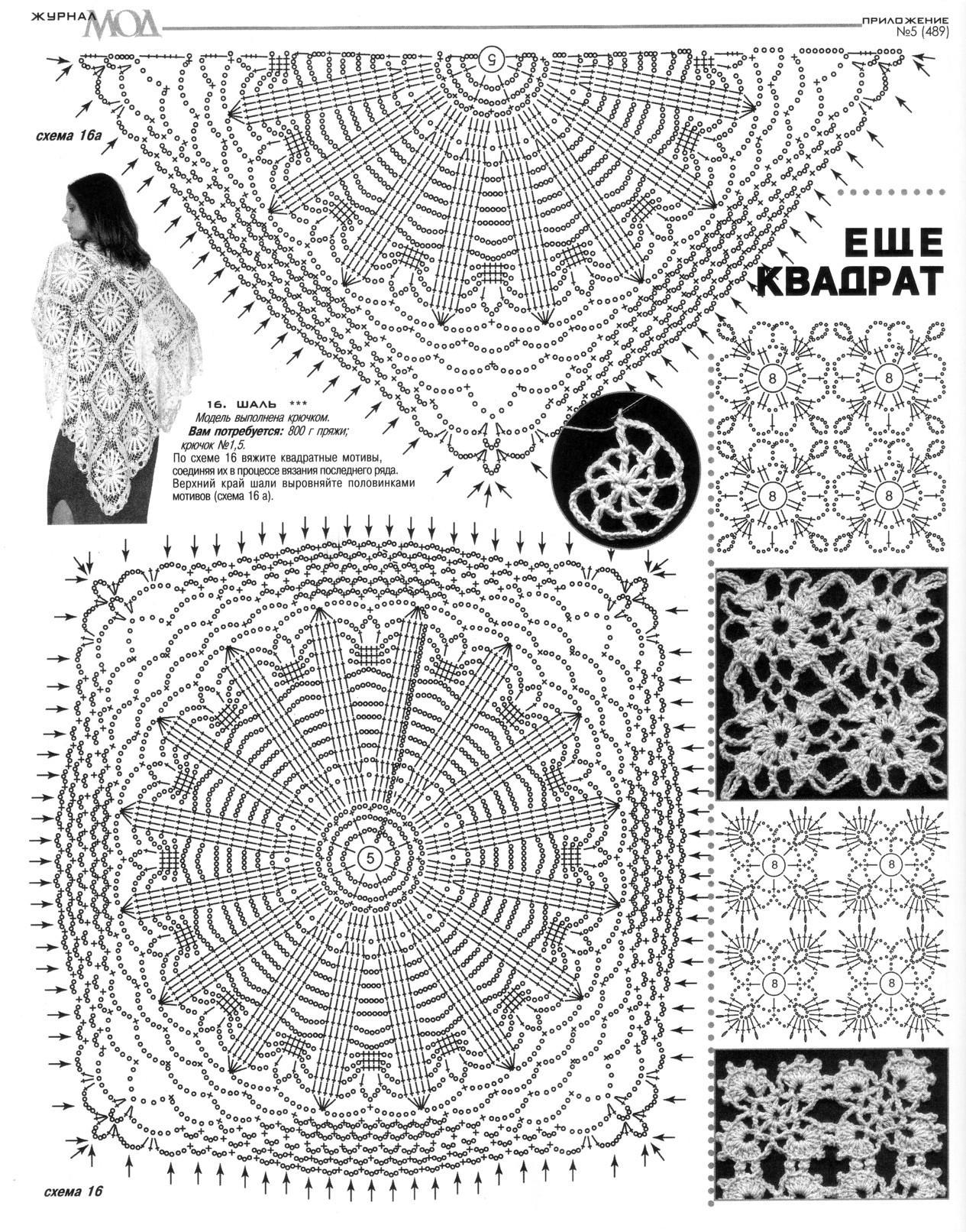 Вязание квадратов для шали крючком 451