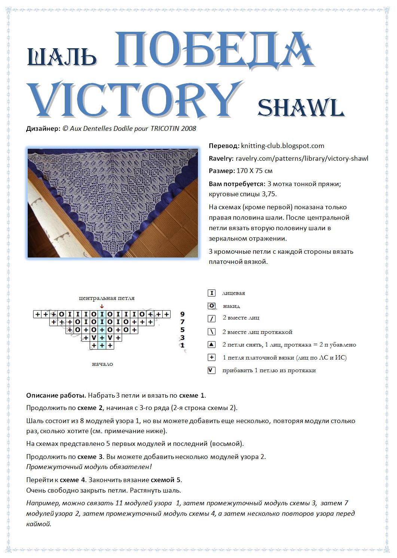 Шаль султан описание и схема для вязания