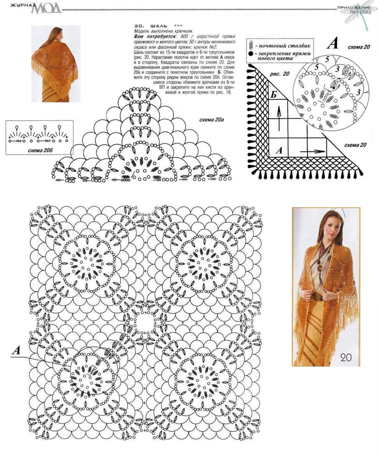 Шаль трансформер схема вязания и фото 3