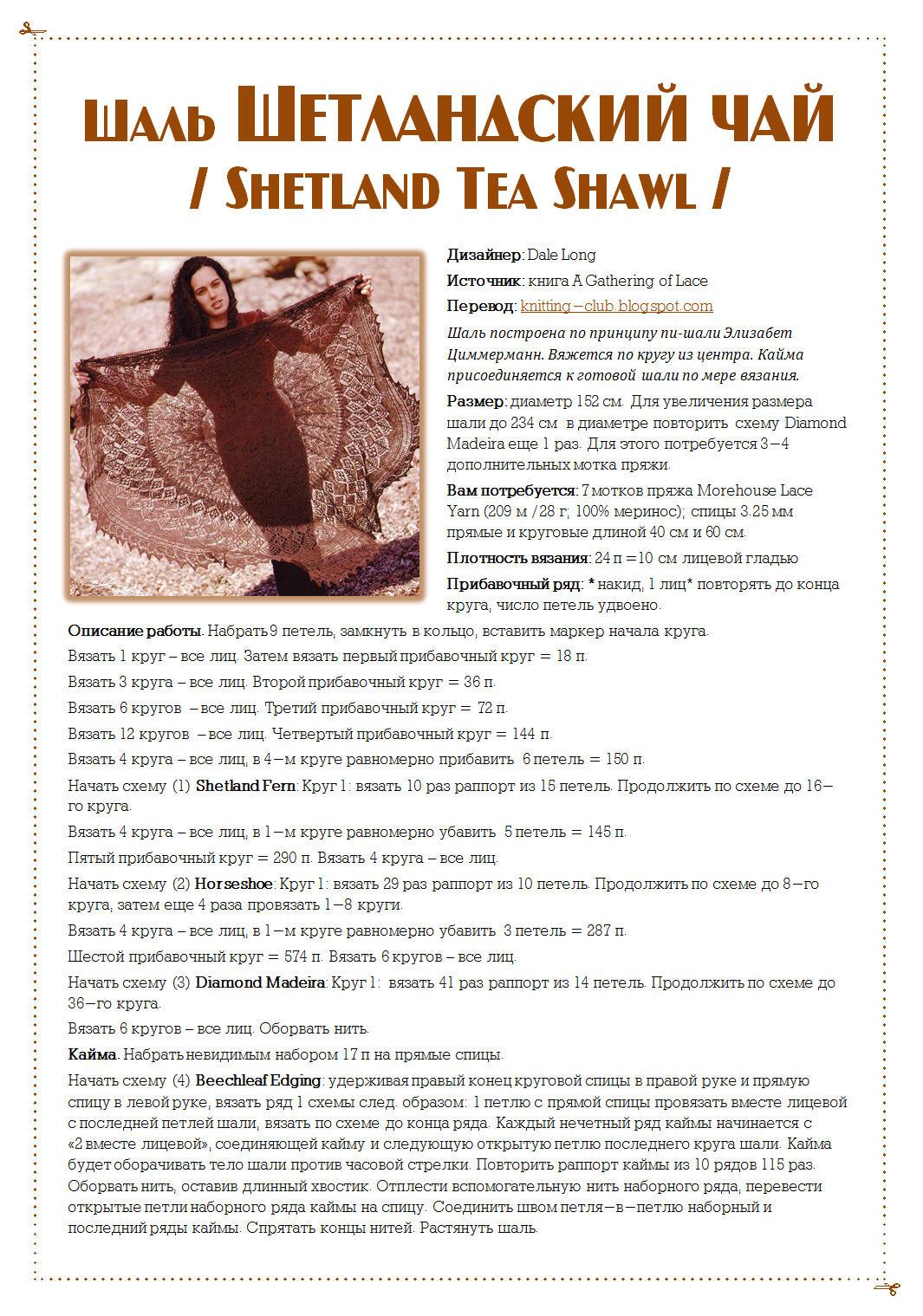 Вязание шали Харуни в подробном мастер-классе с описанием 21
