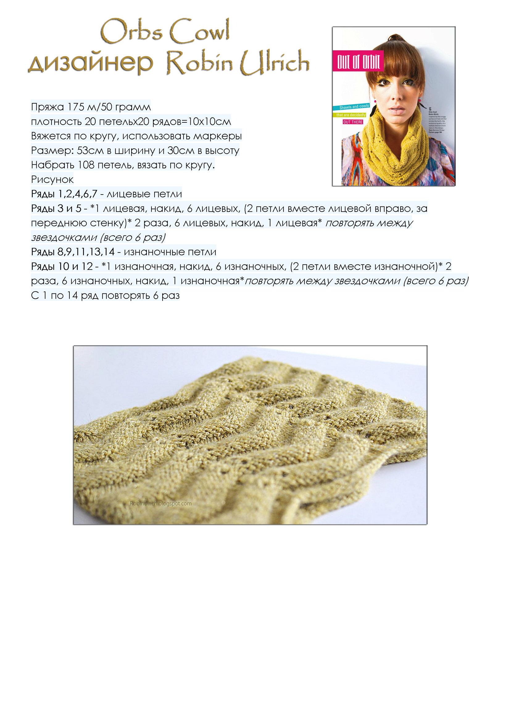 Вязание снудов, подборка узоров 60